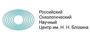 Федеральное государственное бюджетное учреждение «Российский онкологический научный центр им. Н. Н. Блохина» Минздрава России