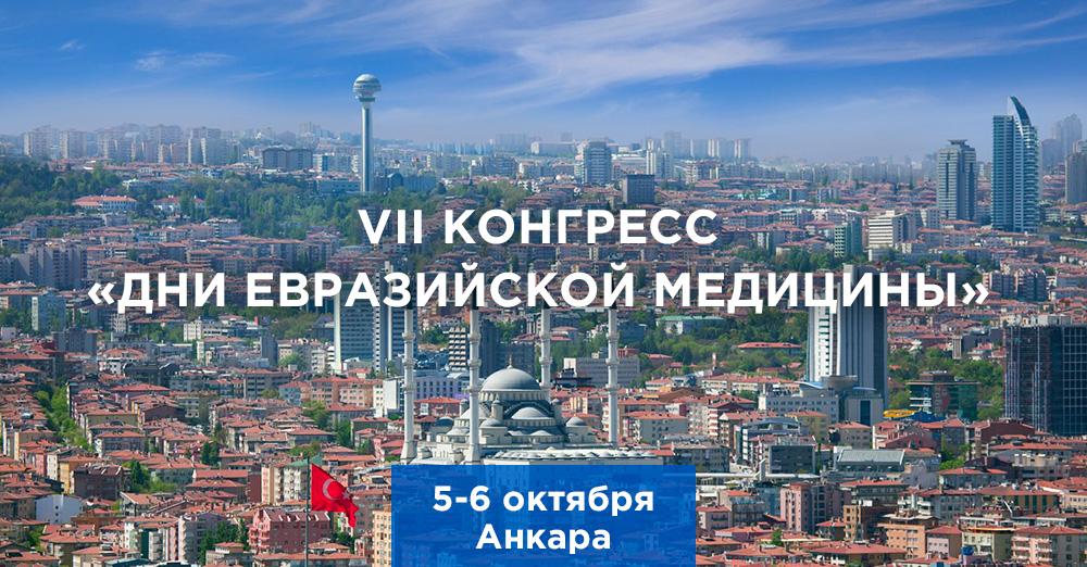 Конгресс «Дни Евразийской Медицины»