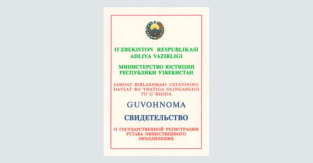 Устав Ассоциации онкологов Узбекистана