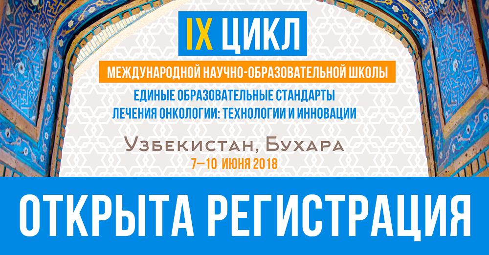 Регистрация для участия в школе Всемирной Федерации хирургов-онкологов