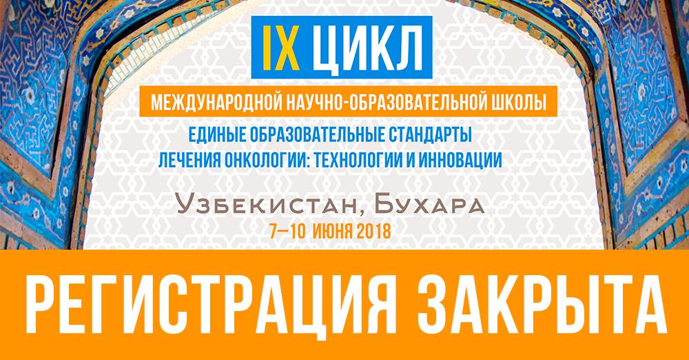 Закрыта регистрация для участия в школе Всемирной Федерации хирургов-онкологов