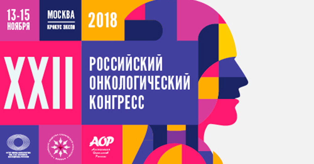 Российский онкологический конгресс