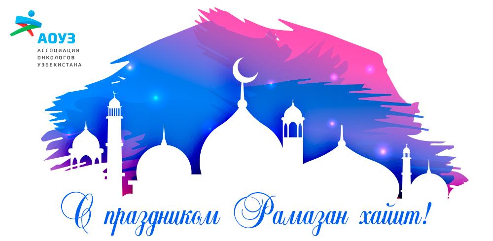 С праздником Рамазан хайит!