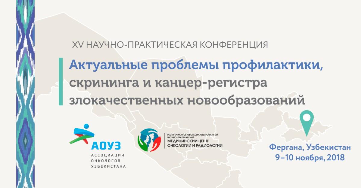 XV научно-практическая конференция онкологов Узбекистана
