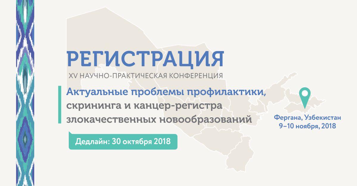 Открыта регистрация на XV научно-практическую конференцию онкологов Узбекистана