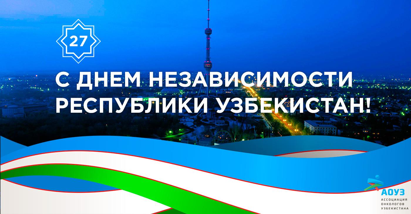 C Днём независимости Республики Узбекистан!