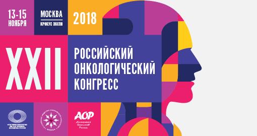 Последний день регистрации на XXII Российский онкологический конгресс