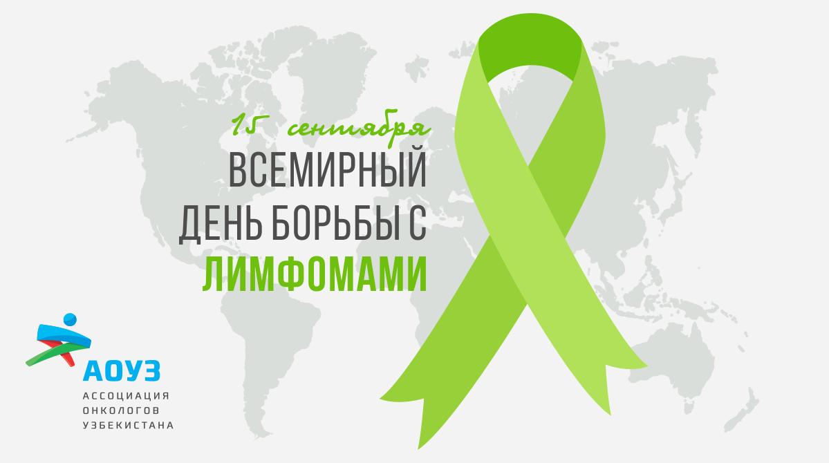 15 сентября — Всемирный день борьбы с лимфомами