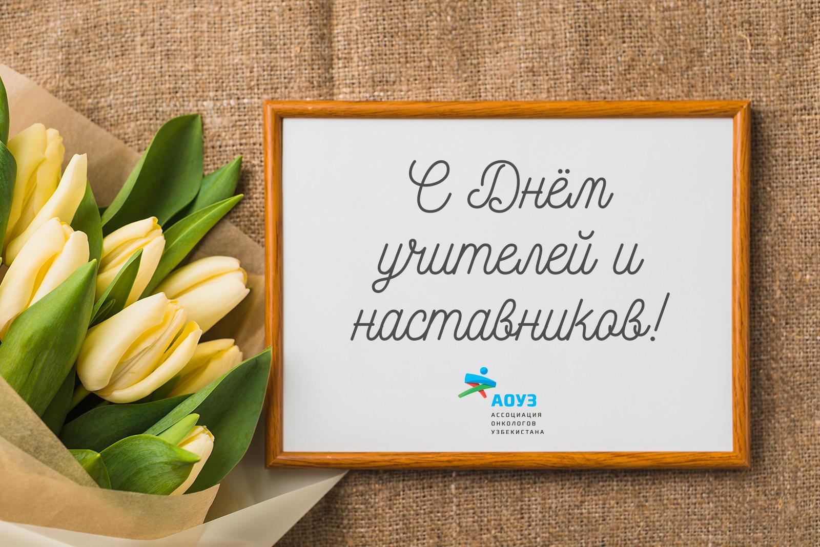 С Днём учителей и наставников!