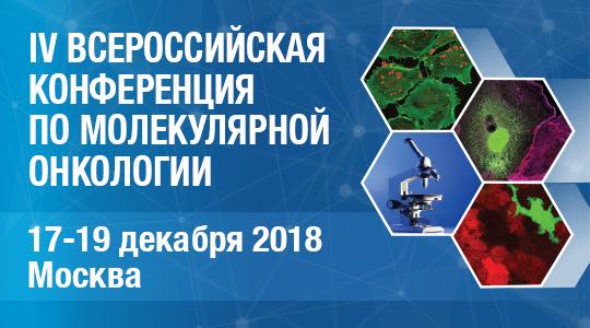 IV Всероссийская конференция по молекулярной онкологии