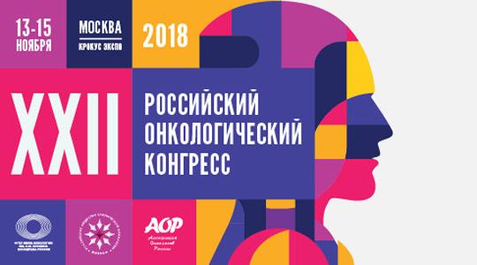 Крупнейшее научное мероприятие – XXII Российский онкологический конгресс
