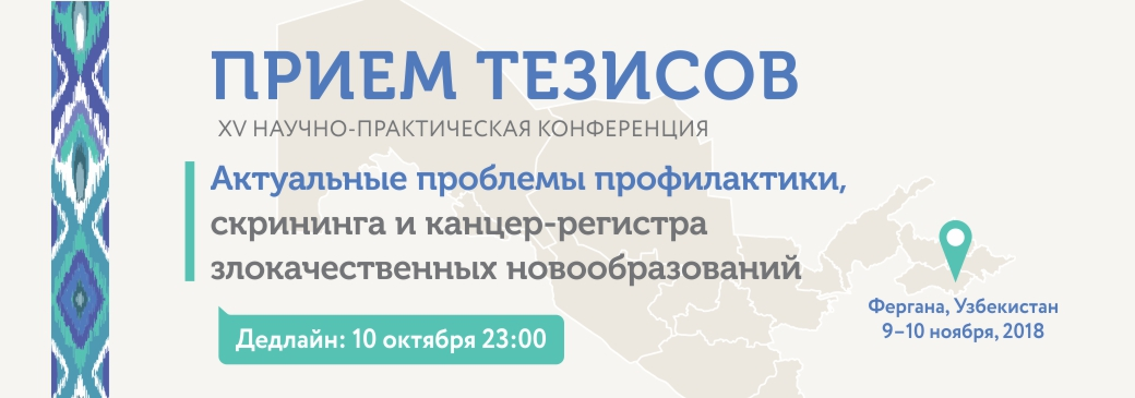 Дедлайн приема тезисов на XV научно-практическую конференцию онкологов Узбекистана