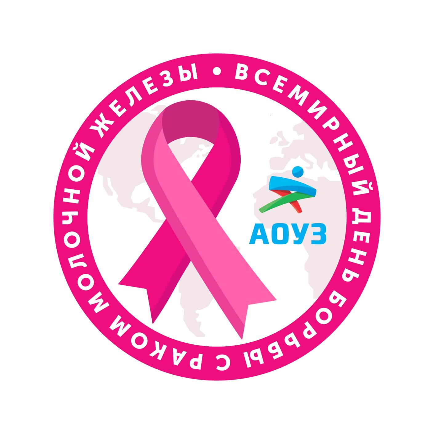 15 октября — День борьбы с раком молочной железы