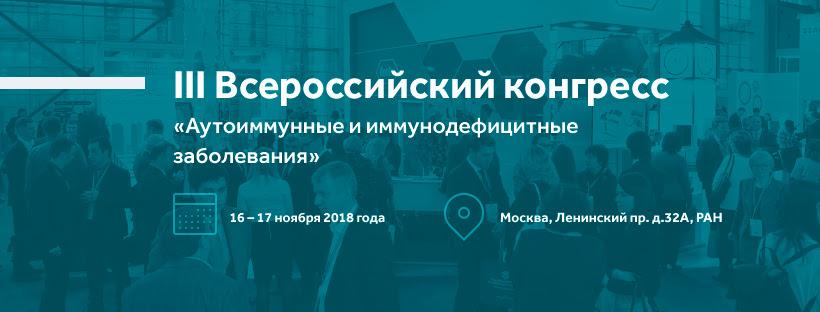 """III всероссийский конгресс """"Аутоиммунные и иммунодефицитные заболевания"""""""