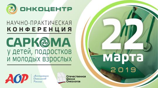 Научно-практическая конференция «Саркомы у детей, подростков и молодых взрослых»