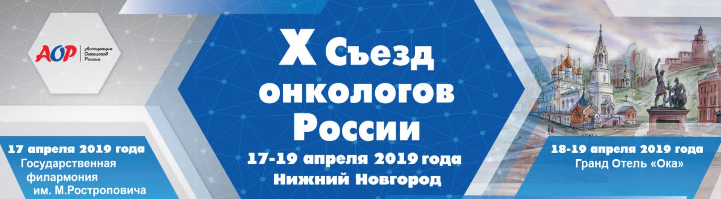 Подача тезисов на Х Съезд онкологов России
