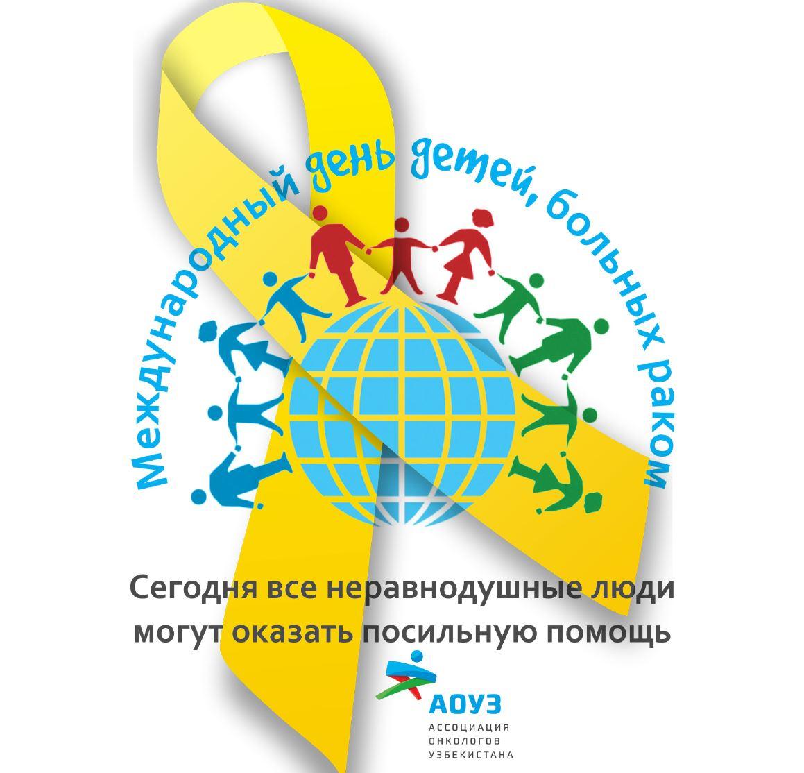 15 февраля — Международный день детей, больных раком