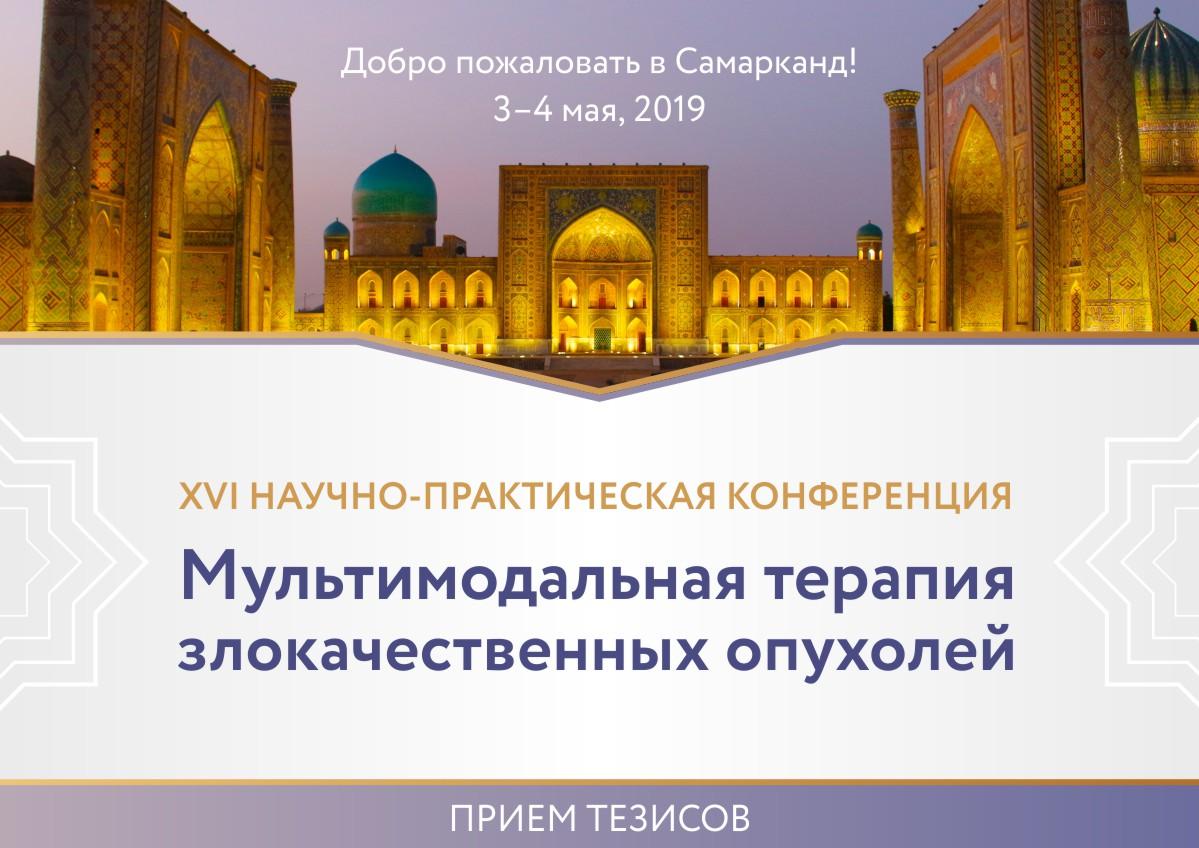 Прием тезисов на XVI научно-практическую конференцию онкологов Узбекистана «Мультимодальная терапия злокачественных опухолей»