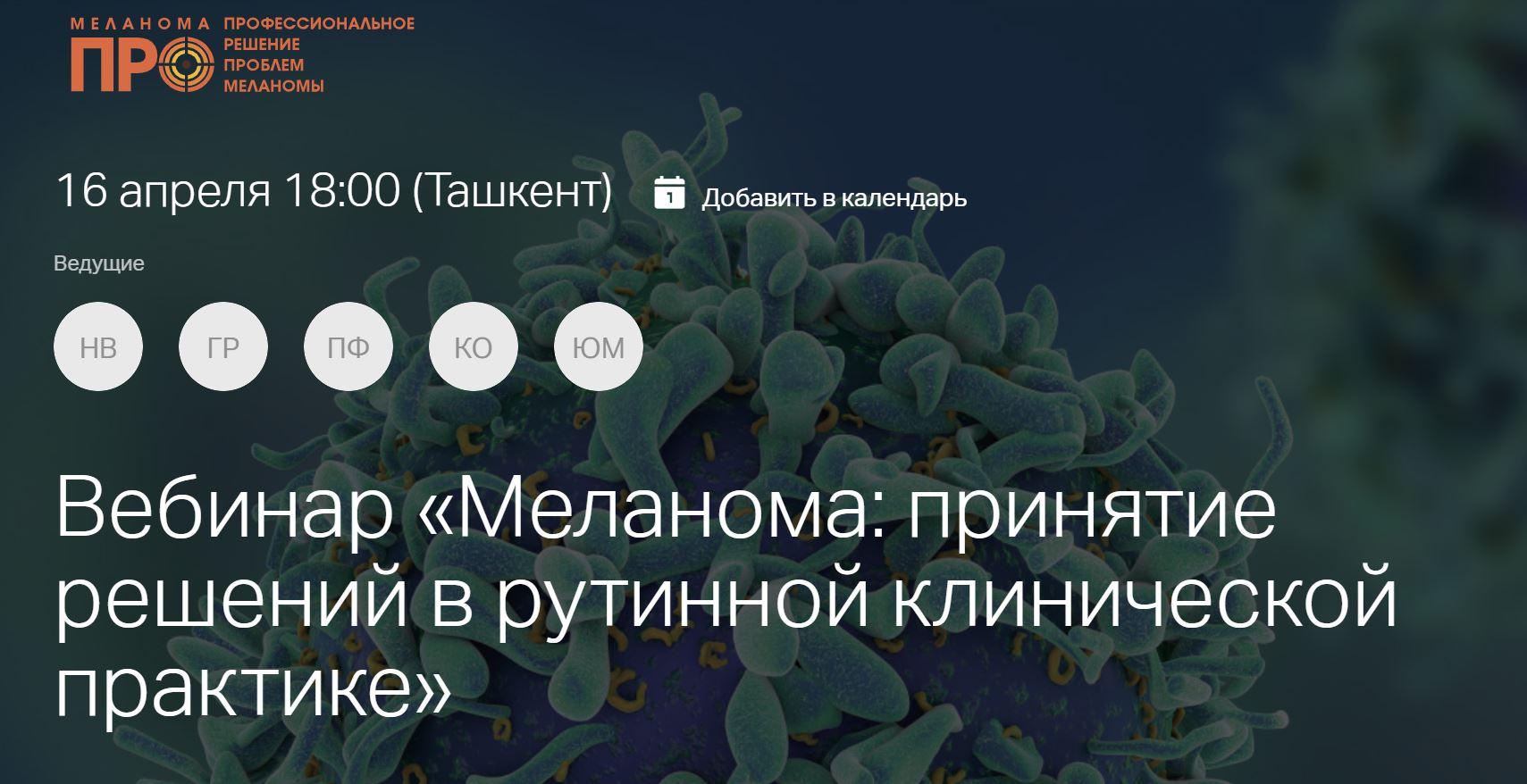 Вебинар «Меланома: принятие решений в рутинной клинической практике»