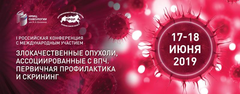 I Российская Конференция с международным участием «Злокачественные опухоли, ассоциированные с ВПЧ. Первичная профилактика и скрининг»
