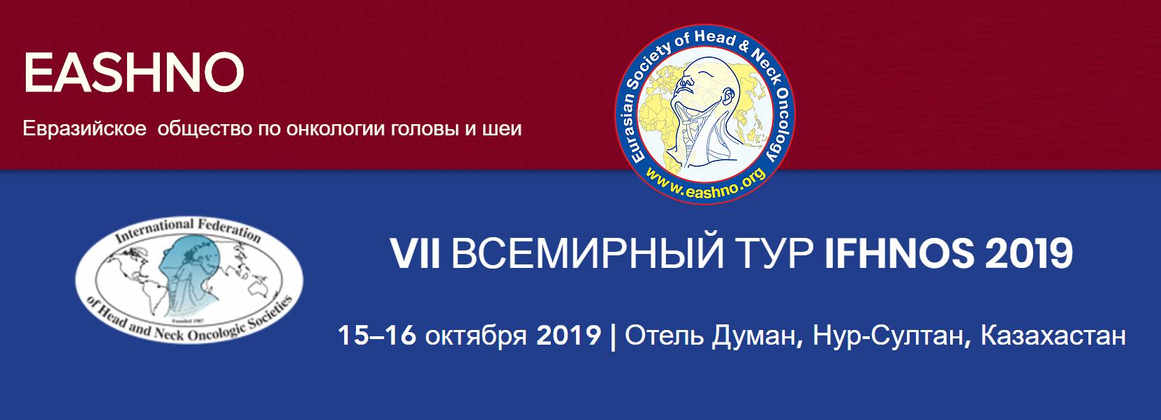 VII Всемирный тур по онкологии головы и шеи IFHNOS 2019