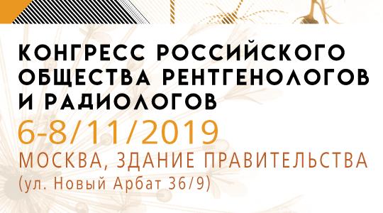 Конгресс Российского Общества рентгенологов и радиологов