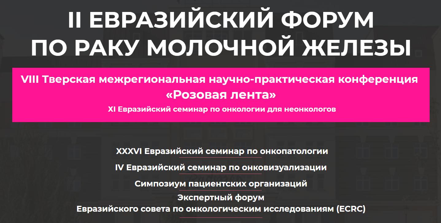 II Евразийский форум по раку молочный железы