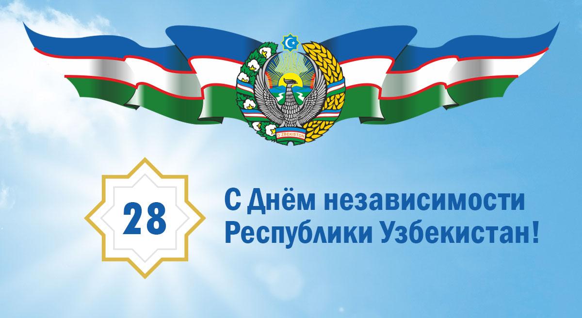 С Днём независимости Республики Узбекистан