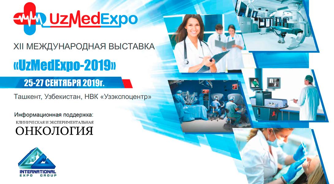 XII Международная выставка UzMedExpo-2019