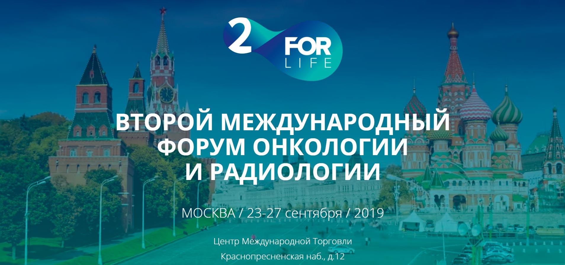 Второй международный форум онкологии и радиологии