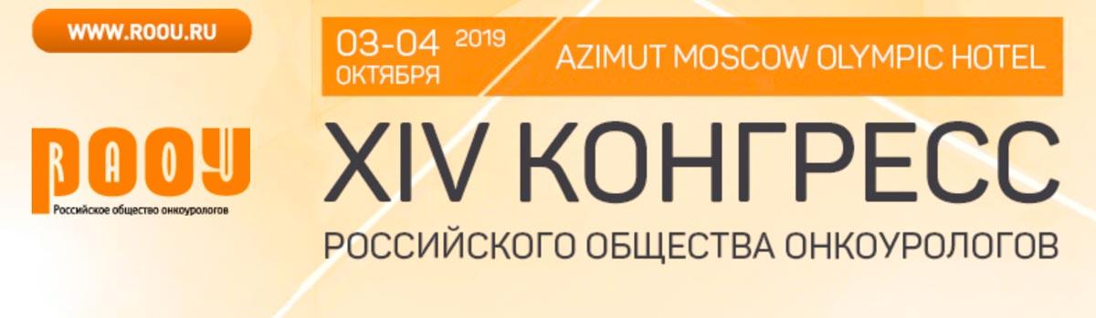 XIV Международный конгресс Российского общества онкоурологов