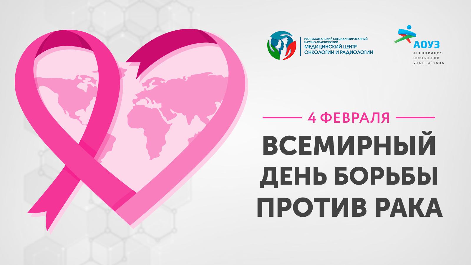4 февраля — Всемирный день борьбы против рака.