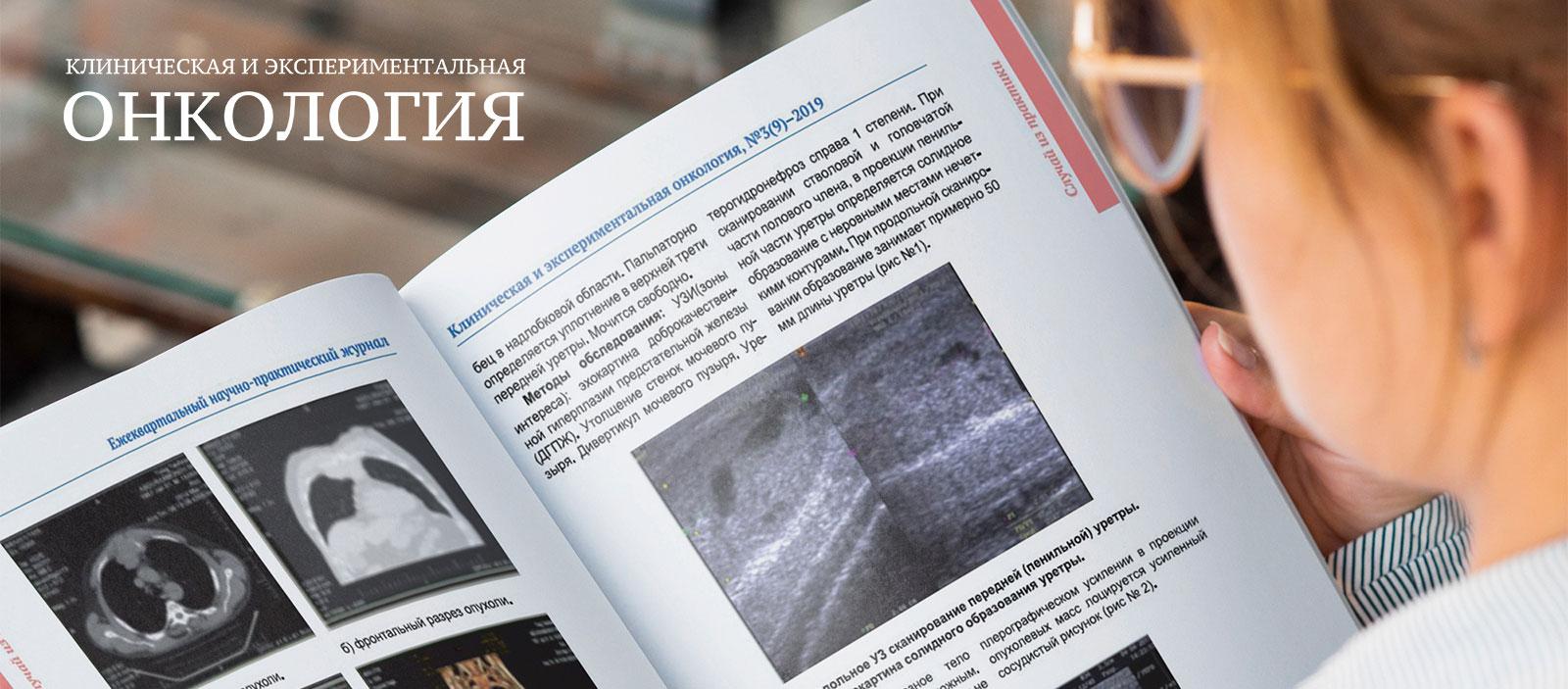 Журнал «Клиническая и экспериментальная онкология» в социальных сетях