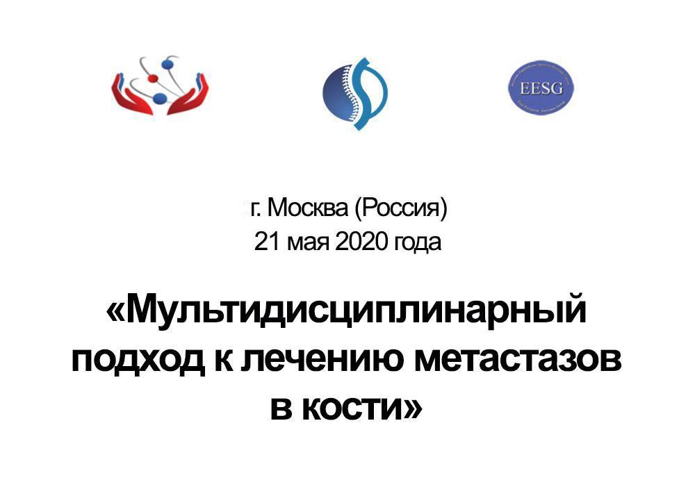 Конференция «Мультидисциплинарный подход к лечению метастазов в кости»