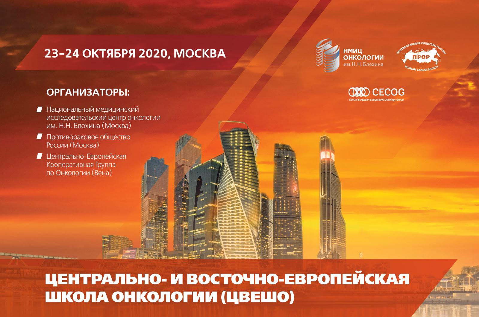 Центрально- и Восточно-Европейская Школа онкологии