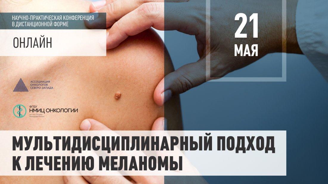 Научно-практическая конференция «Мультидисциплинарный подход к лечению меланомы»
