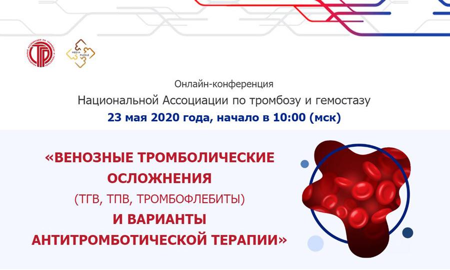 Онлайн-конференция «Венозные тромболические осложнения и варианты антитромботической терапии»