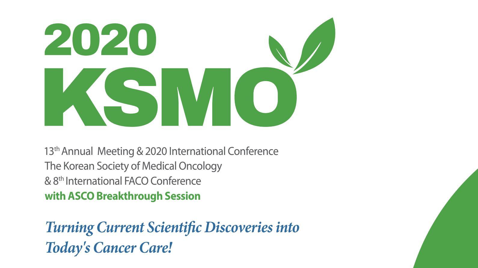 13-е Ежегодное собрание Корейского сообщества медицинской онкологии и другие мероприятия