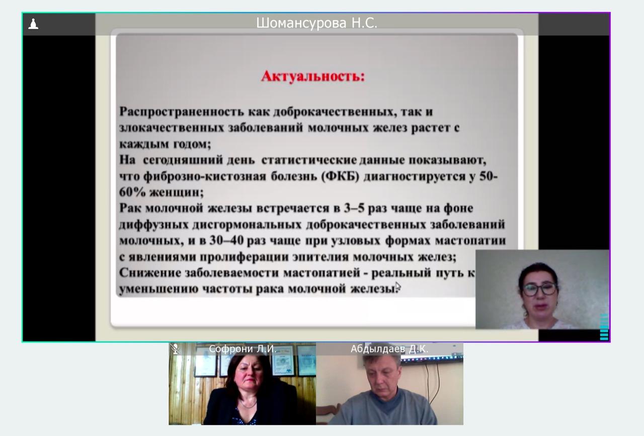 Специалисты из Узбекистана выступили на конференции