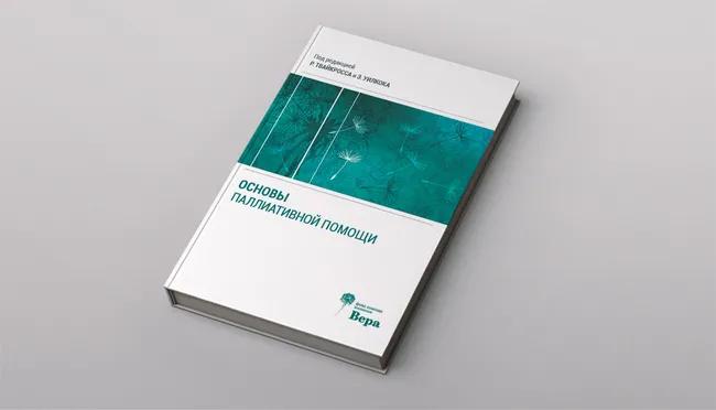 Русское издание книги «Основы паллиативной помощи»