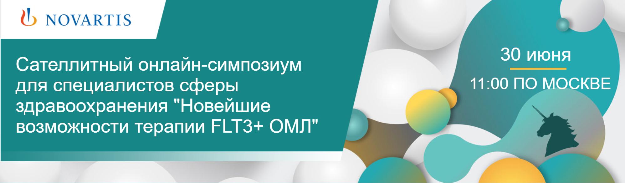 Онлайн-симпозиум «Новейшие возможности терапии FLT3+ ОМЛ»