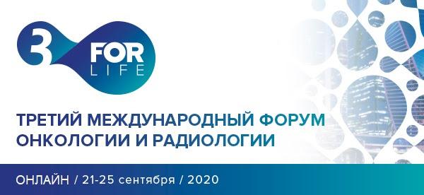 Прием тезисов на Третий Международный Форум онкологии и радиологии