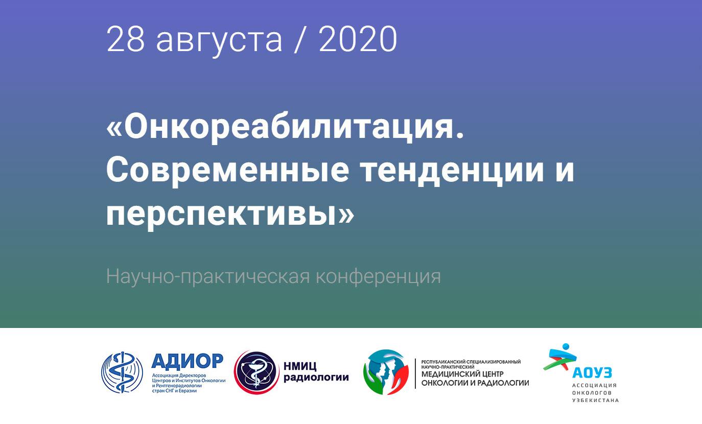 Научно-практическая конференция «Онкореабилитация. Современные тенденции и перспективы»