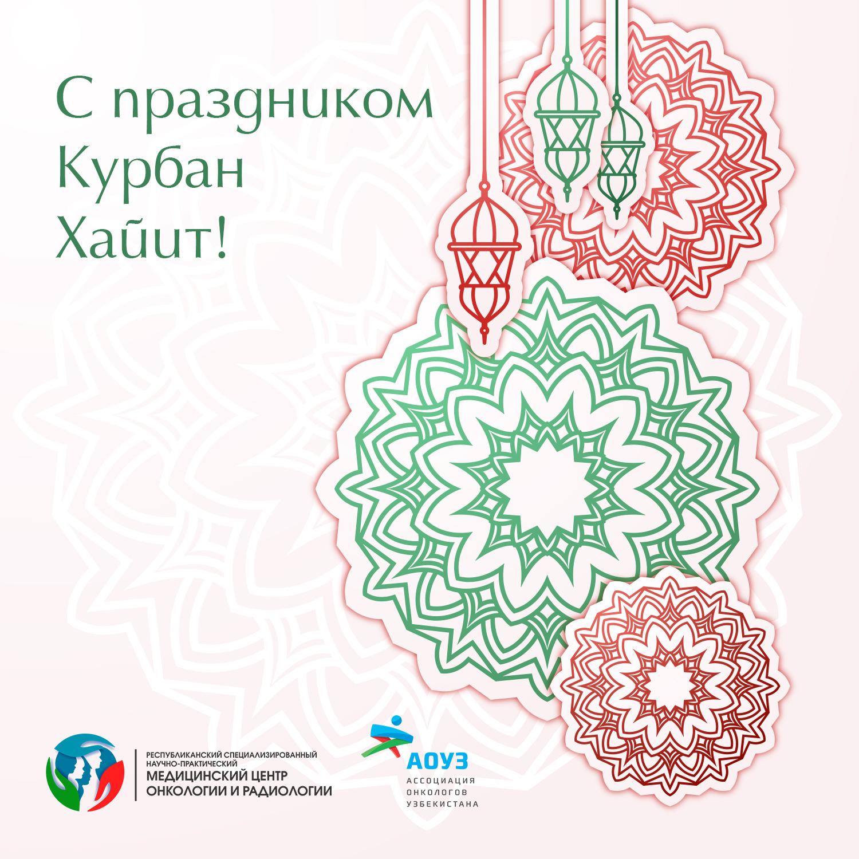 Поздравляем всех граждан нашей страны с наступлением священного праздника Курбан Хайит!
