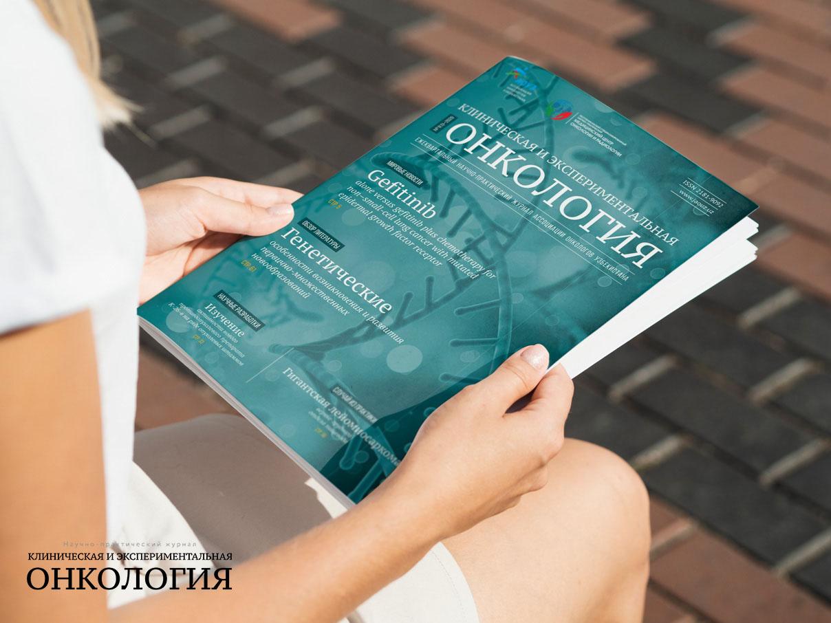 """Выпуск №1 журнала """"Клиническая и экспериментальная онкология"""""""