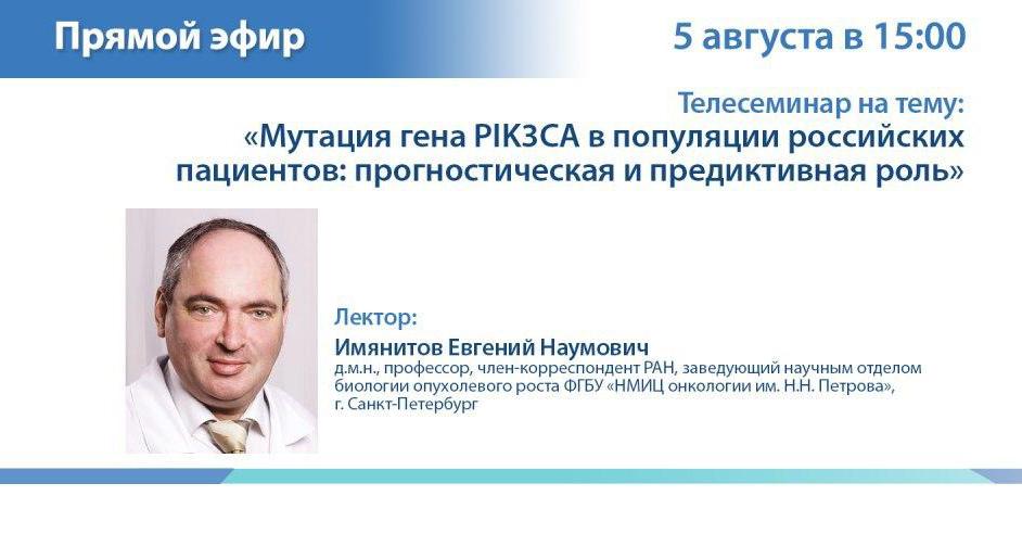 Лекция «Мутация гена PIK3CA в популяции российских пациентов»