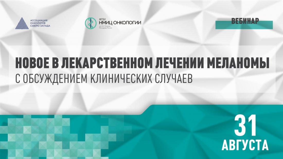 Вебинар «Новое в лекарственном лечении меланомы с обсуждением клинических случаев»