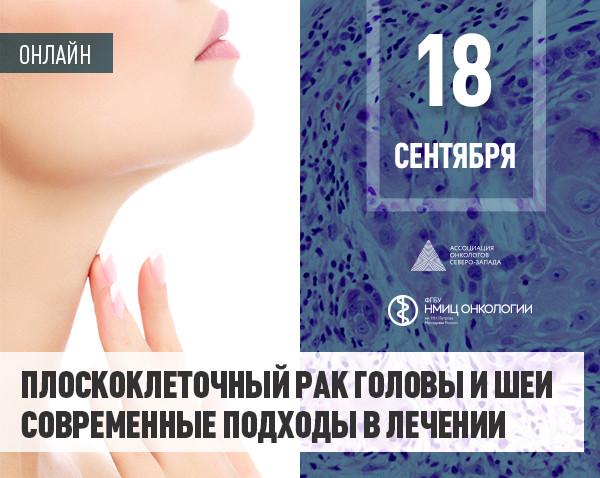 Плоскоклеточный рак головы и шеи, современные подходы в лечении