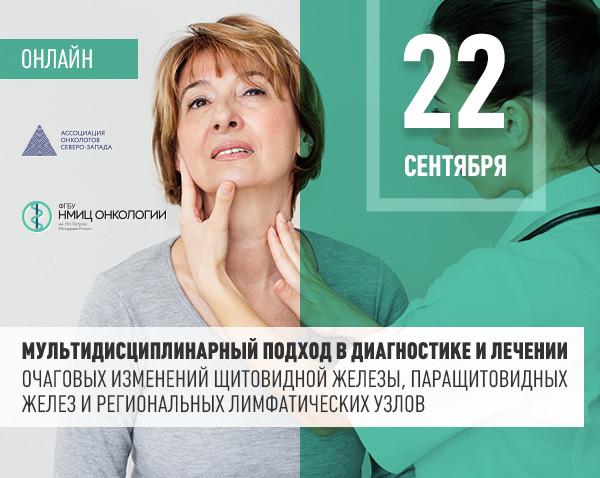 Мультидисциплинарный подход в диагностике и лечении очаговых изменений щитовидной железы