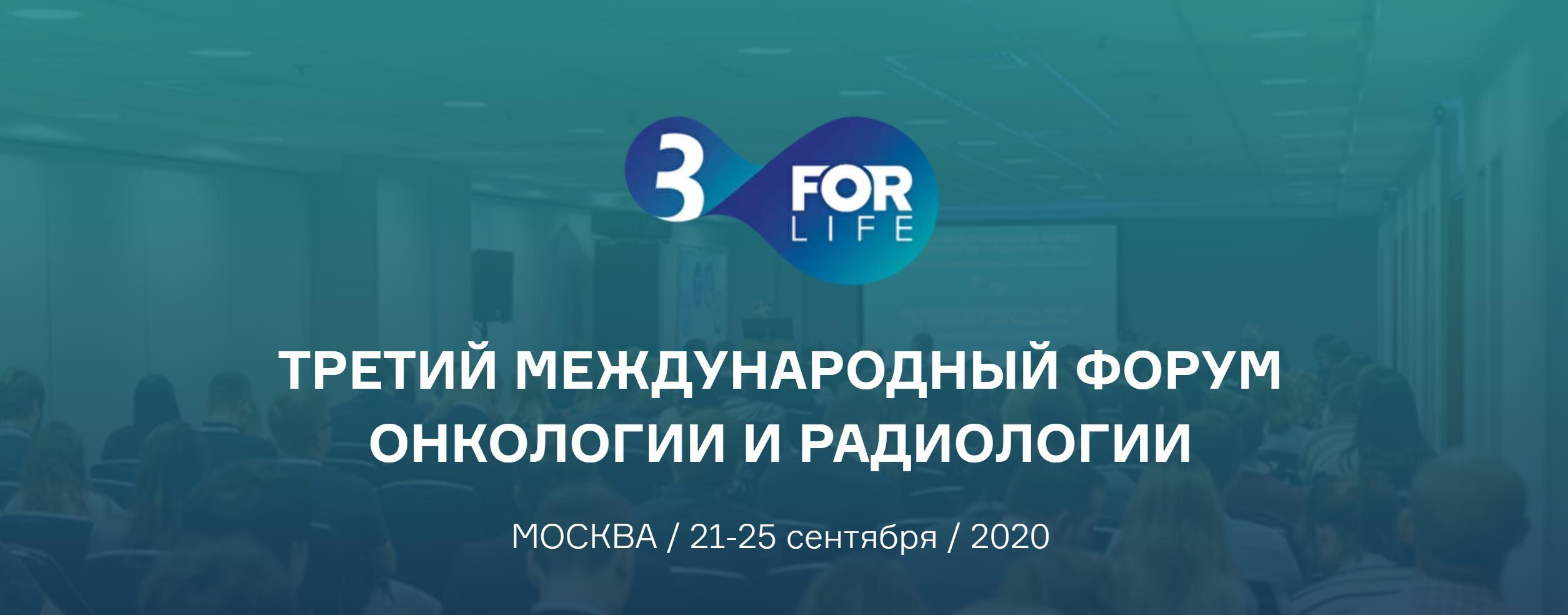 Стартовал Третий международный форум онкологии и радиологии